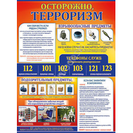 Плакат А2 ОСТОРОЖНО-ТЕРРОРИЗМ! 0800174, фото 1