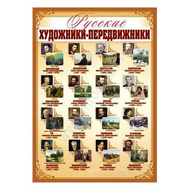 Плакат А2  РУССКИЕ ХУДОЖНИКИ-ПЕРЕДВИЖНИКИ  33385, фото 1