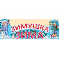 Декоративная надпись ЗИМУШКА-ЗИМА 91.953.00 ВЫРУБКА, фото 1