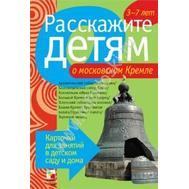 Набор карточек А5 РАССКАЖИТЕ ДЕТЯМ О МОСКОВСКОМ КРЕМЛЕ, фото 1