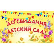 "Баннер ""До свидания, детский сад"", фото 1"