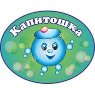 Табличка на группу КАПИТОШКА, фото 1