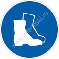 Работать в защитной обуви, фото 1