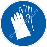 Работать в защитных перчатках, фото 1