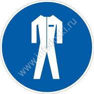 Работать в защитной одежде, фото 1