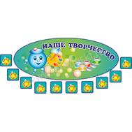 """Стенд """"Выставка рисунков"""" для группы КАПИТОШКА, фото 1"""