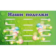"""Стенд """"Наши поделки"""", 1,3*0,8м, 15 полочек для группы КАПИТОШКА, фото 1"""