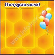 """Стенд """"Поздравляем!"""", 0,42*0,42м для группы ПЧЕЛКИ, фото 1"""