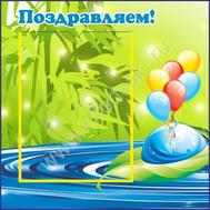 """Стенд """"Поздравляем!"""", 0,3*0,4м для группы РОДНИЧОК, фото 1"""