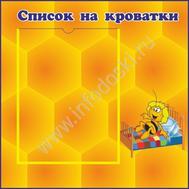"""Стенд """"Список на кроватки"""", 0,42*0,42м для группы ПЧЕЛКИ, фото 1"""