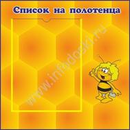 """Стенд """"Список на полотенца"""", 0,42*0,42м для группы ПЧЕЛКИ, фото 1"""