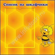 """Стенд """"Список на шкафчики"""", 0,42*0,42м для группы ПЧЕЛКИ, фото 1"""
