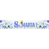 Баннер к празднику 8 Марта, фото 1