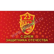 Баннер к празднику 23 ФЕВРАЛЯ, фото 1