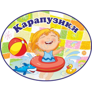 Табличка на группу КАРАПУЗИКИ, фото 1