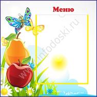 """Стенд МЕНЮ, 0,3*0,4м для группы """"Бабочки"""", фото 1"""
