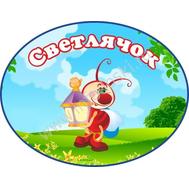 Табличка на группу СВЕТЛЯЧОК, фото 1