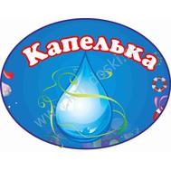 Табличка на группу КАПЕЛЬКА, 0,5*0,4м, фото 1