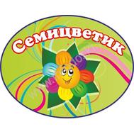 Табличка на группу ЦВЕТИК-СЕМИЦВЕТИК, 0,5*0,4м, фото 1