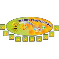 """Стенд """"Выставка рисунков"""" для группы ПЧЕЛКИ, фото 1"""