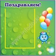 """Стенд """"Поздравляем!"""", 0,42*0,42м для группы КАПИТОШКА, фото 1"""