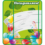 """Стенд ПОЗДРАВЛЯЕМ!, 0,4*0,3м для группы """"Березка"""", фото 1"""