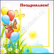 """Стенд ПОЗДРАВЛЯЕМ, 0,3*0,4м для группы """"Бабочки"""", фото 1"""