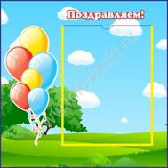 """Стенд """"Поздравляем!"""", 0,42*0,42м для группы СВЕТЛЯЧОК, фото 1"""