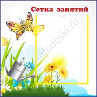 "Стенд ГРАФИК ЗАНЯТИЙ, 0,3*0,4м для группы ""Бабочки"", фото 1"