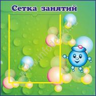 """Стенд """"График занятий"""", 0,3*0,4м для группы КАПИТОШКА, фото 1"""