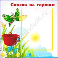 """Стенд СПИСОК НА ГОРШКИ, 0,3*0,4м для группы """"Бабочки"""", фото 1"""