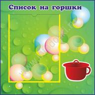 """Стенд """"Список на горшочки"""", 0,3*0,4м для группы КАПИТОШКА, фото 1"""