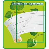 """Стенд СПИСОК НА КРОВАТКИ, 0,4*0,3м для группы """"Березка"""", фото 1"""
