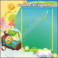 """Стенд """"Список на кроватки""""  0,42*0,42м для группы НЕПОСЕДЫ, фото 1"""