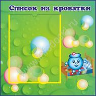 """Стенд """"Список на кроватки"""", 0,42*0,42м для группы КАПИТОШКА, фото 1"""