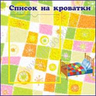 """Стенд """"Список на кроватки"""", 0,42*0,42м для группы КАРАПУЗИКИ, фото 1"""