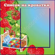 """Стенд """"Список на кроватки"""", 0,3*0,4м для группы МАЛИНКА, фото 1"""