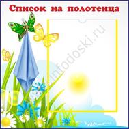 """Стенд СПИСОК НА ПОЛОТЕНЦА, 0,3*0,4м для группы """"Бабочки"""", фото 1"""