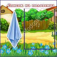 """Стенд """"Список на полотенца""""  0,42*0,42м для группы ПЕТУШОК, фото 1"""