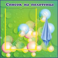 """Стенд """"Список на полотенца"""", 0,42*0,42м для группы КАПИТОШКА, фото 1"""