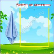 Стенд для детского сада СПИСОК НА ПОЛОТЕНЦА для группы Светлячок 0,42*0,42м, фото 1