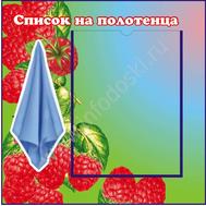 """Стенд """"Список на полотенца"""", 0,3*0,4м для группы МАЛИНКА, фото 1"""