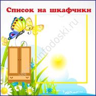 "Стенд СПИСОК НА ШКАФЧИКИ, 0,3*0,4м для группы ""Бабочки"", фото 1"