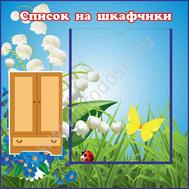 """Стенд """"Список на шкафчики"""", 0,42*0,42м для группы ЛАНДЫШИ, фото 1"""