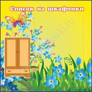"""Стенд """"Список на шкафчики""""  0,3*0,4м для группы НЕЗАБУДКИ, фото 1"""