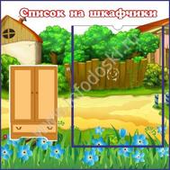 """Стенд """"Список на шкафчики""""  0,42*0,42м для группы ПЕТУШОК, фото 1"""