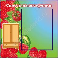 """Стенд """"Список на шкафчики"""", 0,3*0,4м для группы МАЛИНКА, фото 1"""