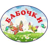 Табличка на группу БАБОЧКИ, фото 1