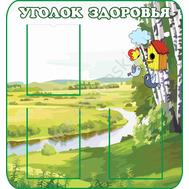 """Стенд УГОЛОК ЗДОРОВЬЯ для группы """"Березка"""", 0,7*0,8м, фото 1"""