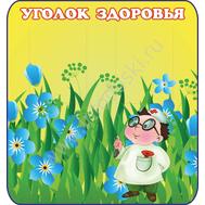 """Стенд """"Уголок здоровья""""  0,7*0,8м для группы НЕЗАБУДКИ, фото 1"""
